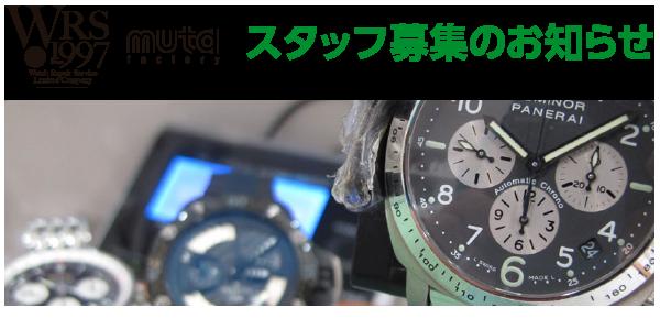時計修理のウォッチリペアサービス スタッフ募集のお知らせです