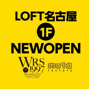 ロフト名古屋NEWOPEN2