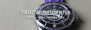 WRS muta factoryの時計修理お問い合わせフォームイメージです