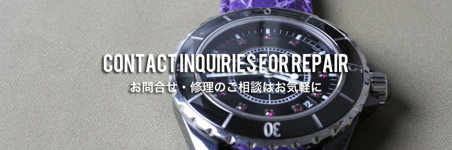 時計修理 問合せ相談フォーム イメージ