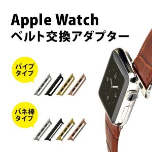 アップルウオッチアダプター