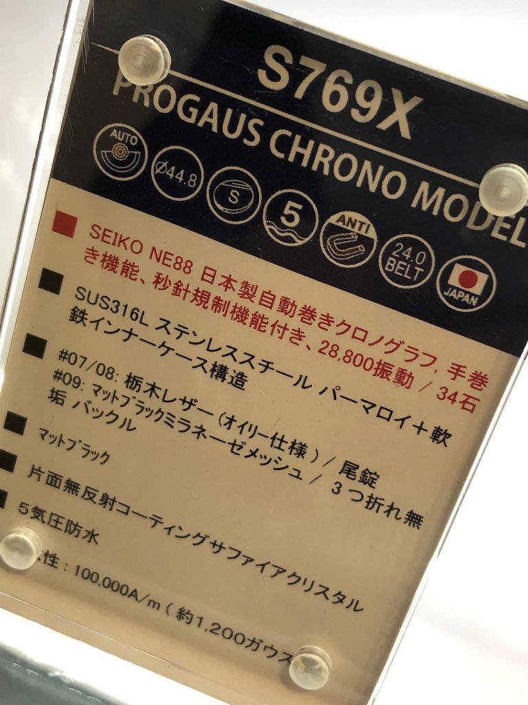 日本の時計メーカーとしては珍しく耐磁性能を売りにしている自動巻き時計