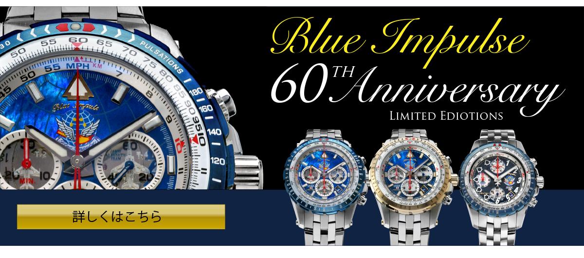 創設60周年記念ブルーインパルス限定モデルがウォッチリペアサービスに登場!