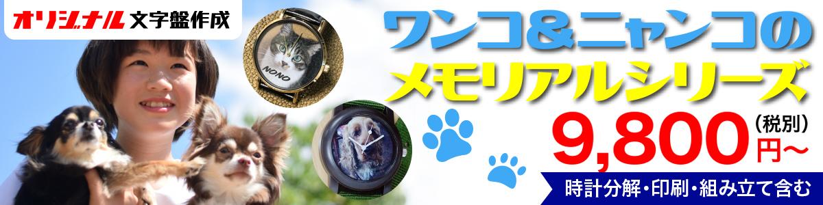 """""""ワンコ""""や""""ニャンコ""""は大切な家族の一員。そんな家族のベストショットを、腕時計の中に永遠に残しませんか?"""