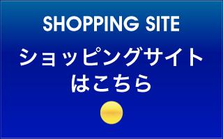 ブルーインパルス ショッピングページ誘導バナー